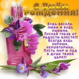 Милая открытка с цветами на День рождения