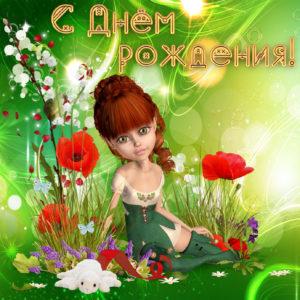Красивая открытка с девушкой и цветами