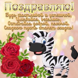 Забавная зебра на картинке для девушки