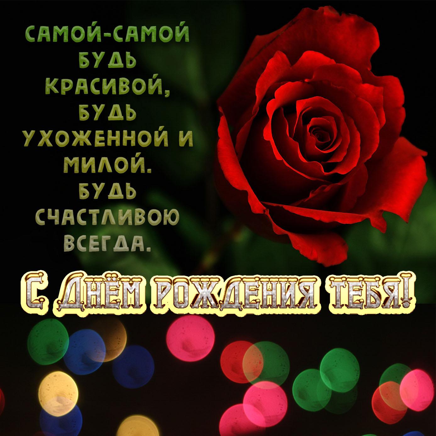 Картинка с розой и пожеланием для девушки