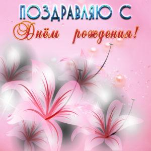 Открытка с милыми цветами на День рождения