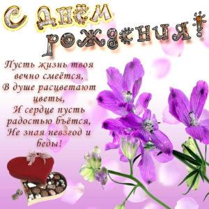 Картинка с цветочками на День рождения