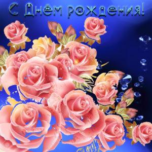 Фантастическая картинка с розами для девушки