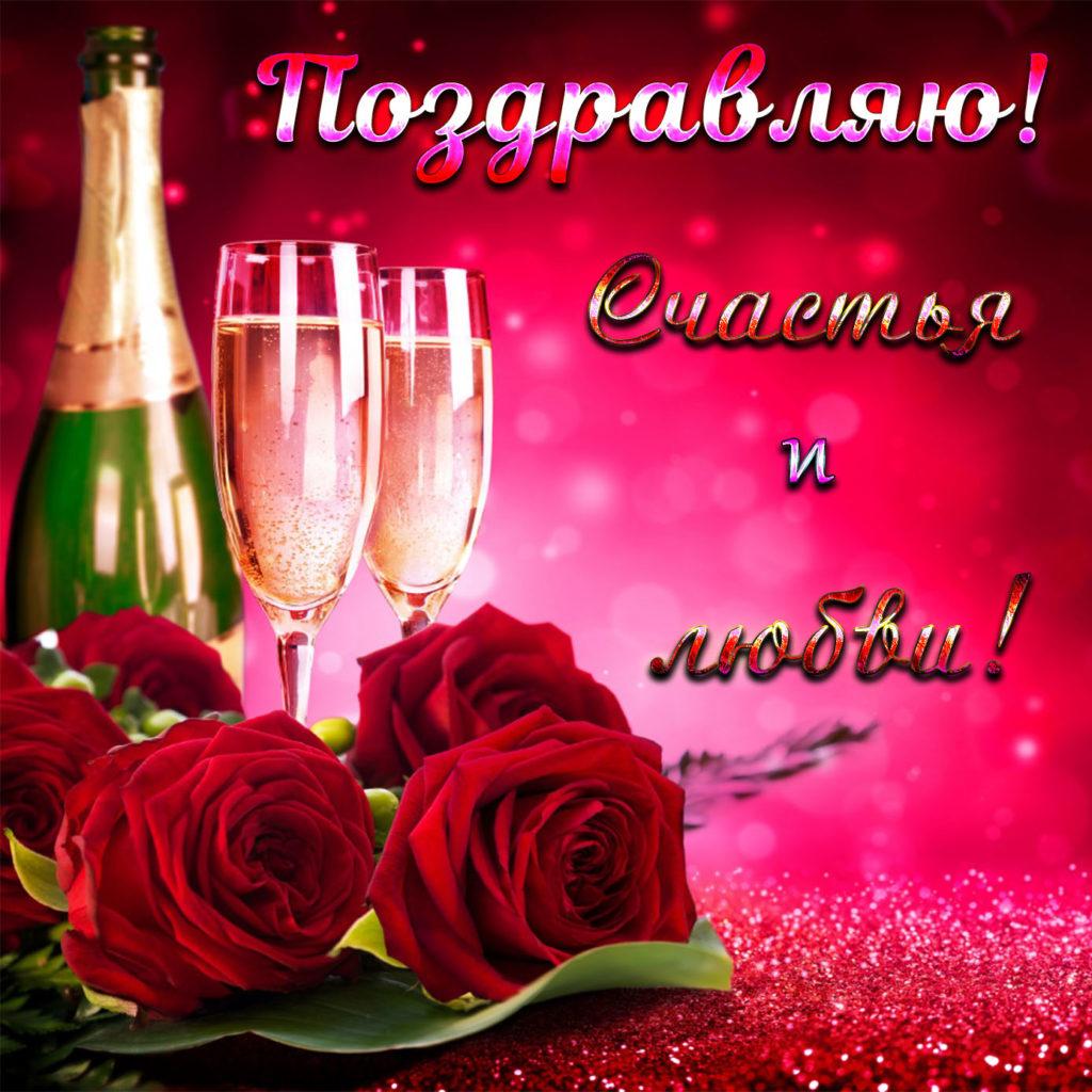 Для, открытка роза с шампанским