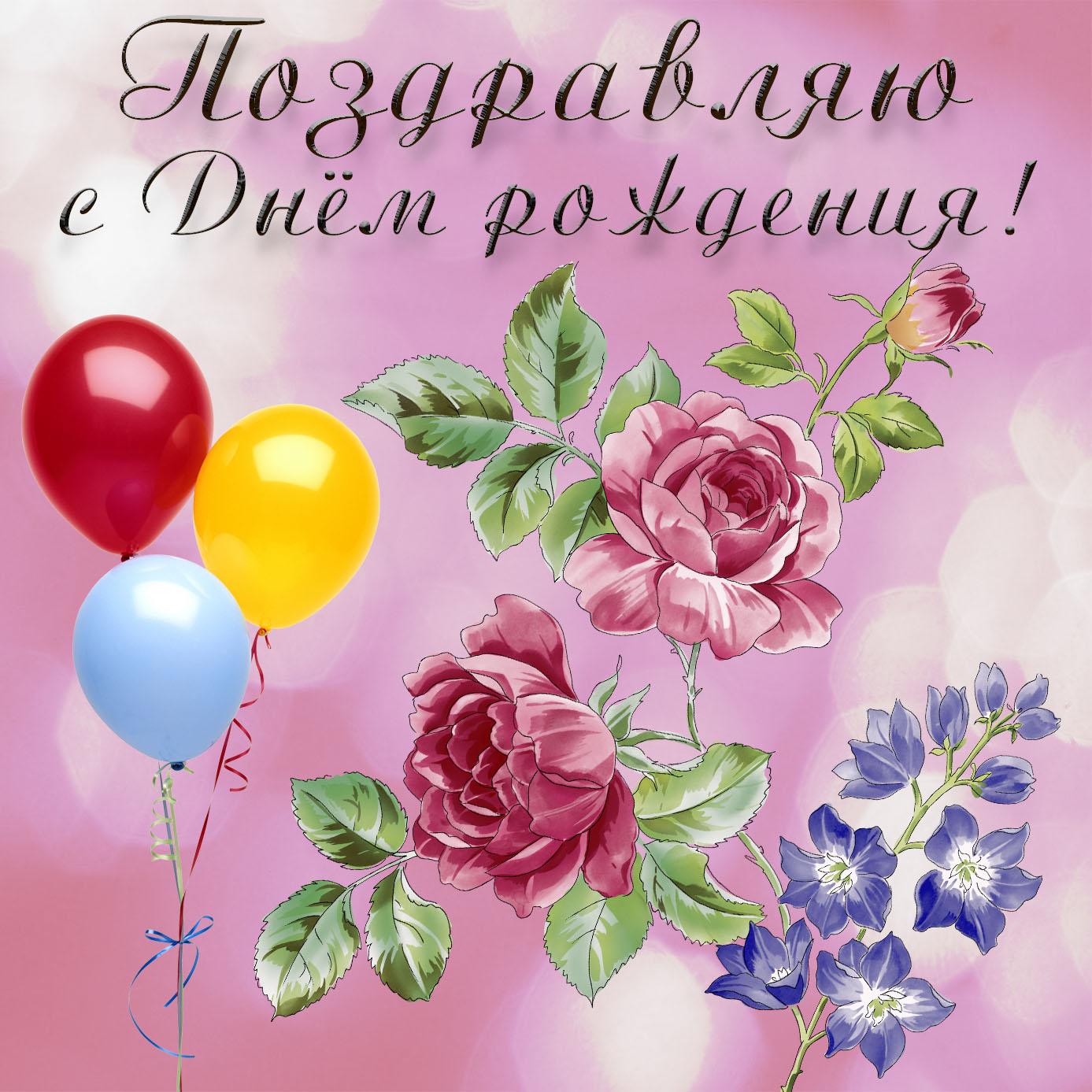 Картинка на День рождения с шариками и розами