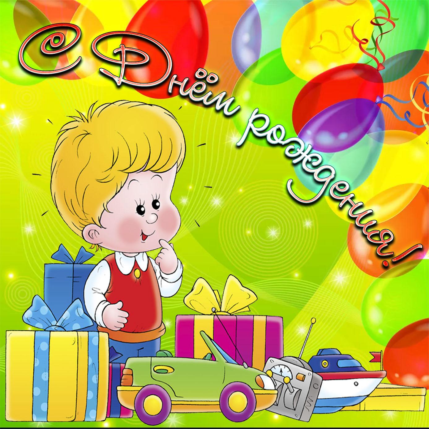 Рисованная картинка на День рождения мальчику