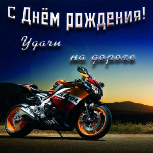 Открытка на День рождения с мотоциклом