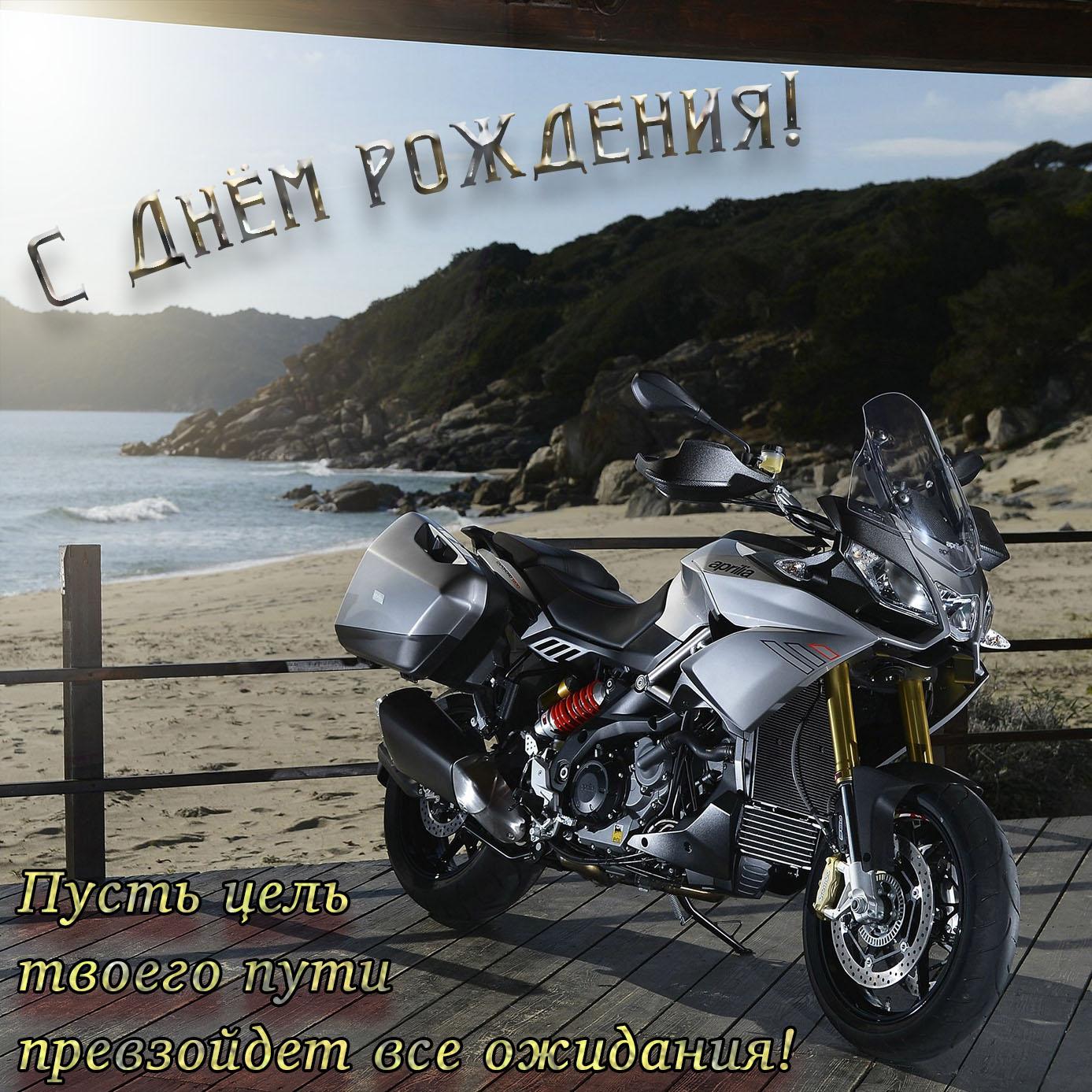 Февраля, с днем рождения открытка с мотоциклом