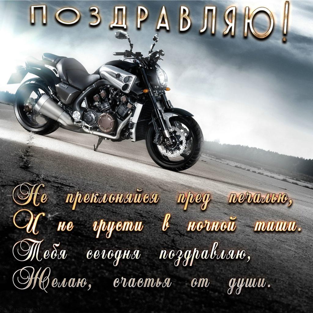 Картинки, открытка с днем рождения с мотоциклом