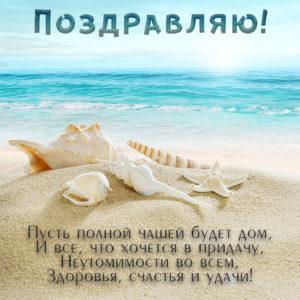 Открытка с поздравлением на фоне моря