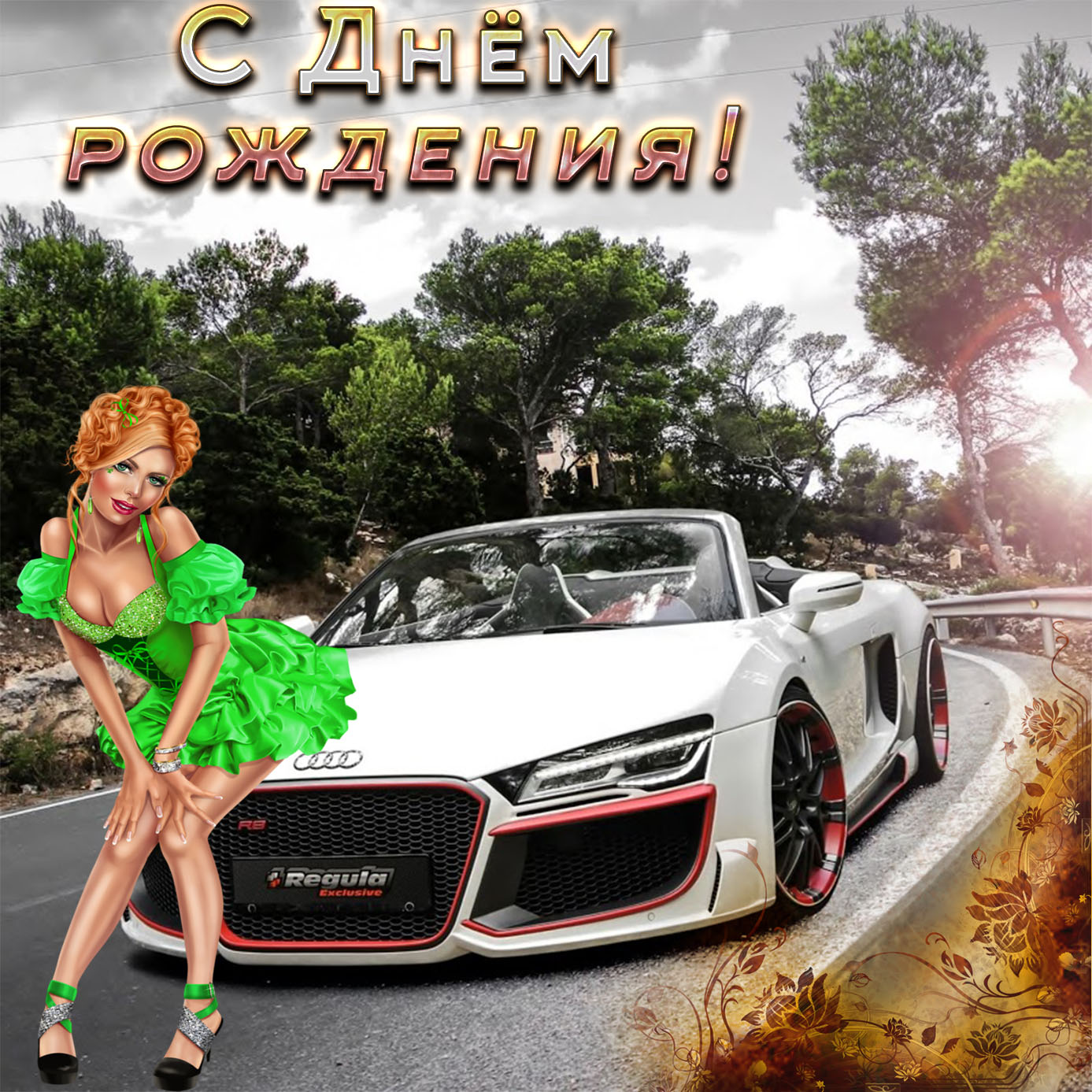Картинка с женщиной у машины