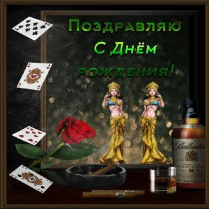 Красивая открытка с картами для мужчины