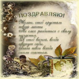 Открытка с поздравлением в стихах мужчине