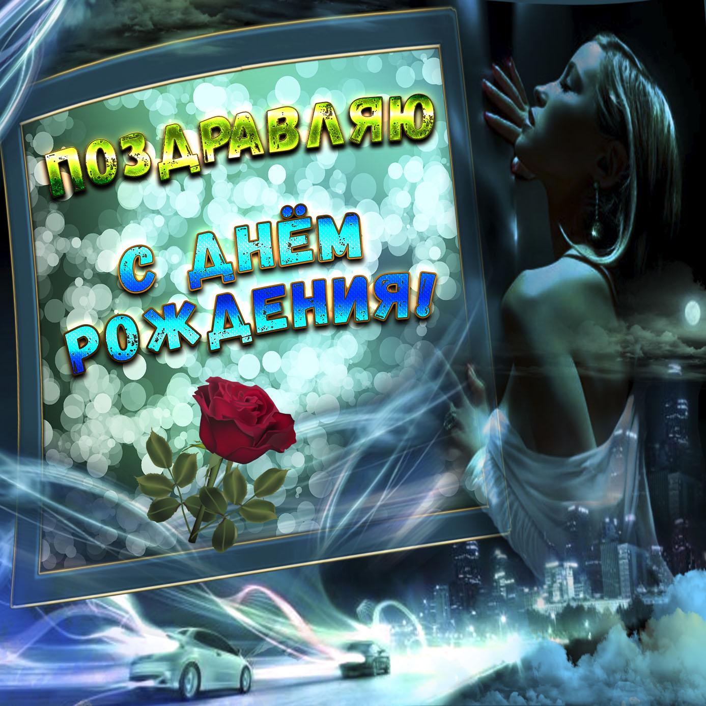 Картинка для мужчины с женщиной и розой