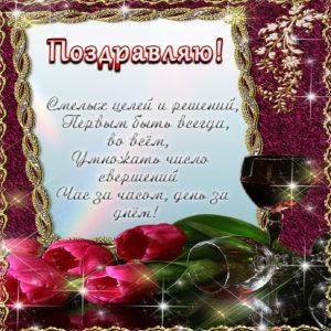 Открытка на День рождения с красивыми розами