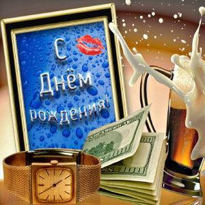 Картинка на День рождения с деньгами