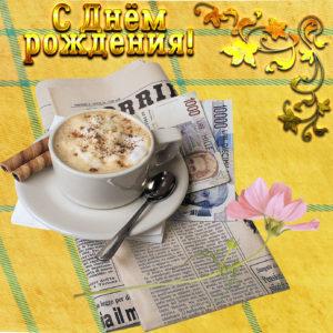 Картинка с чашкой кофе для мужчины