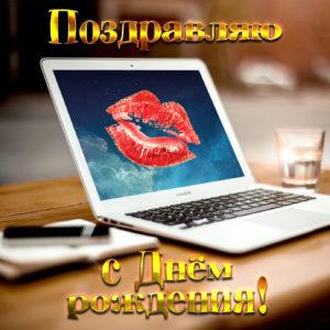 Открытка с поцелуем на экране ноутбука
