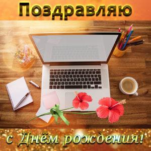 Красивая картинка с ноутбуком для мужчины