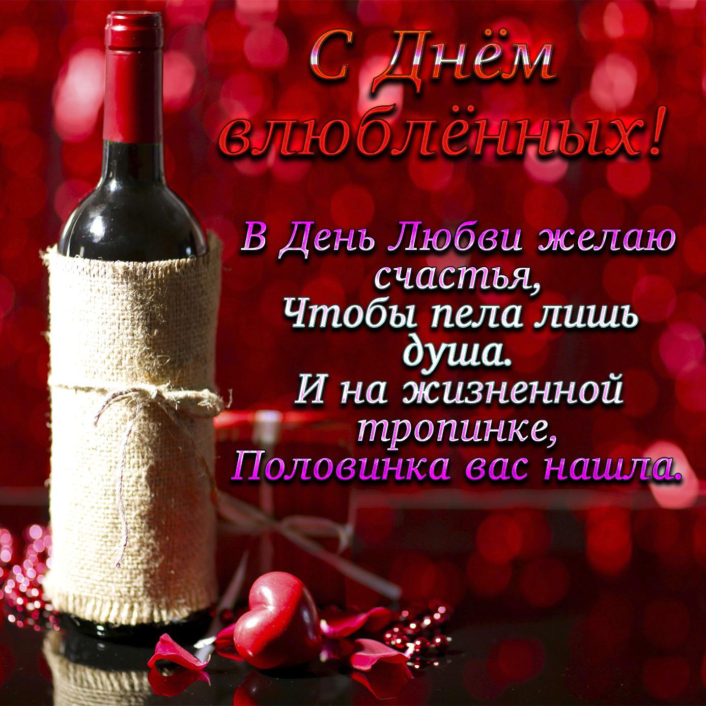 Картинка с поздравлением на День влюблённых