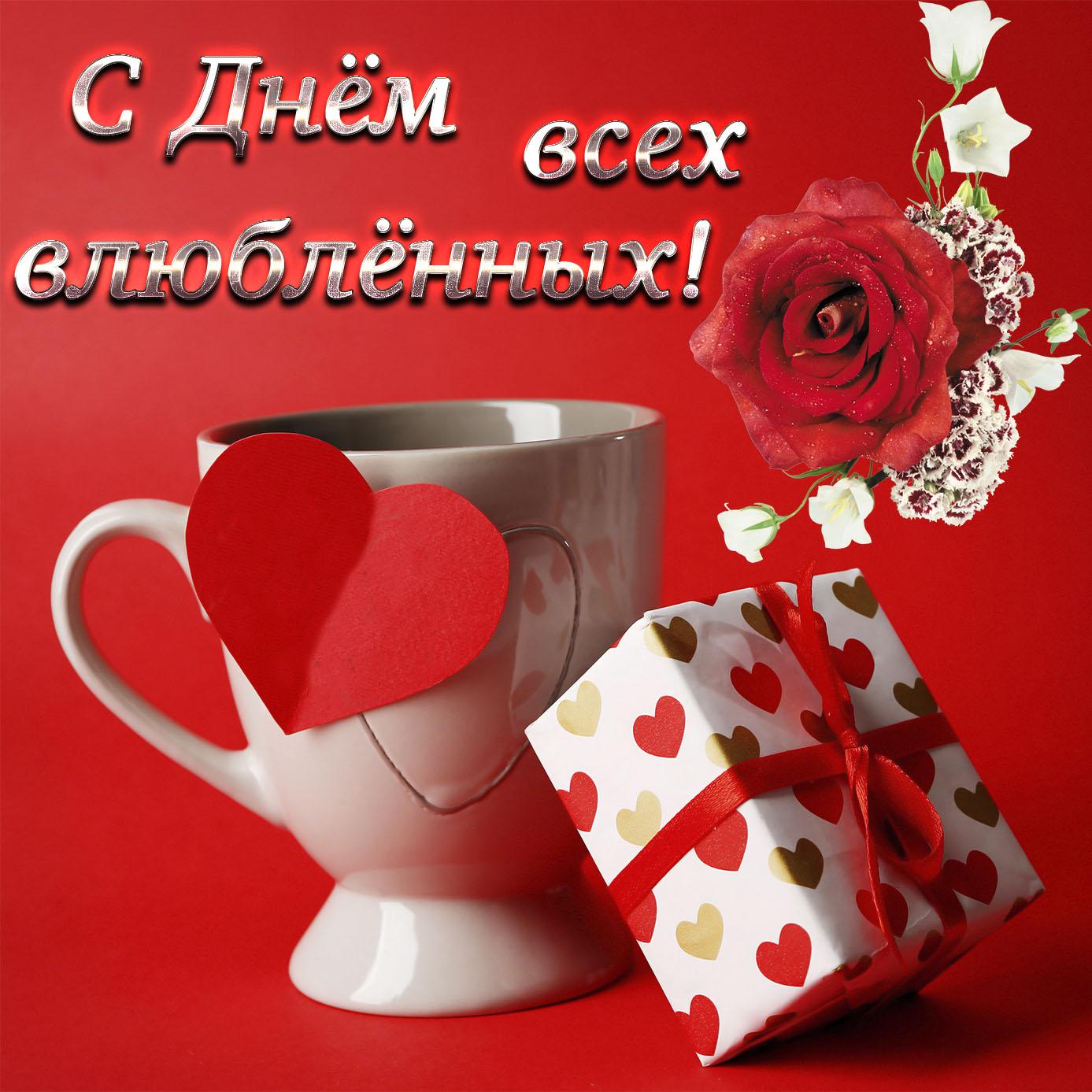 Милая открытка на День всех влюблённых