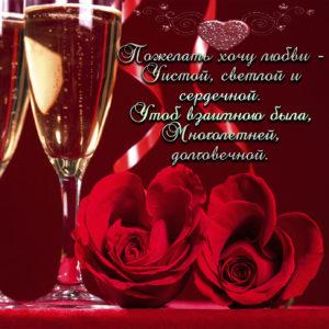 Открытка с бокалом шампанского и пожеланием
