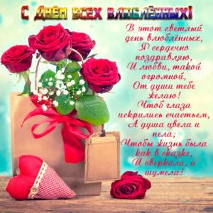Красивая открытка с подарками и розами