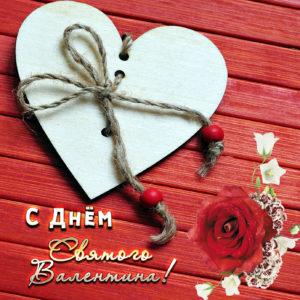 Картинка с сердечком на День Святого Валентина