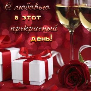Картинка с подарками, шампанским и розой