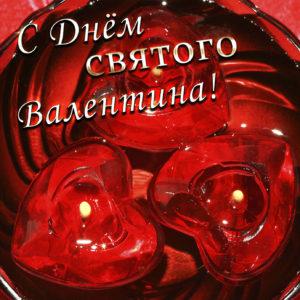 Открытка с сердечками на День Святого Валентина