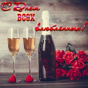 Открытка с шампанским на День Всех Влюблённых