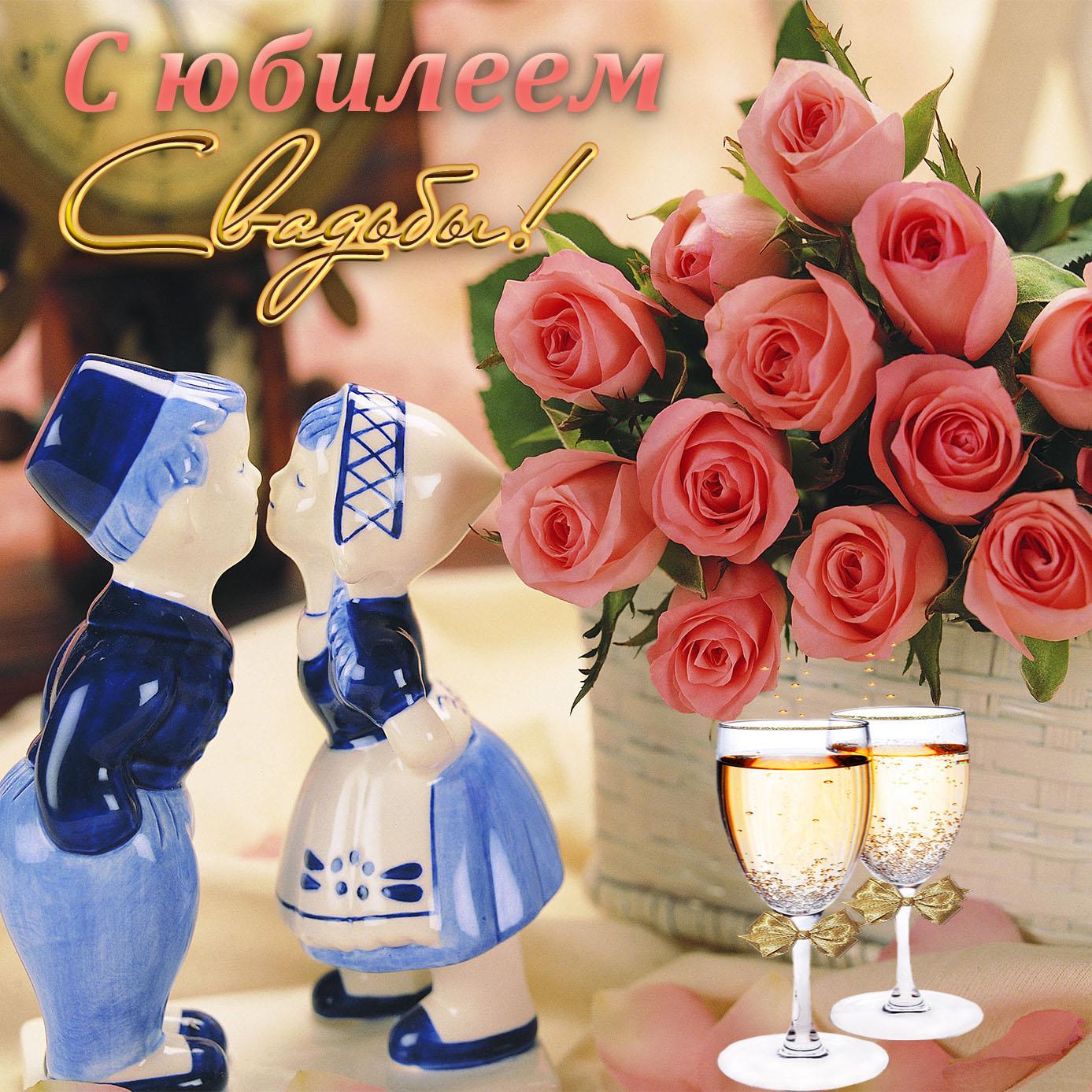Картинка со статуэтками на юбилей свадьбы