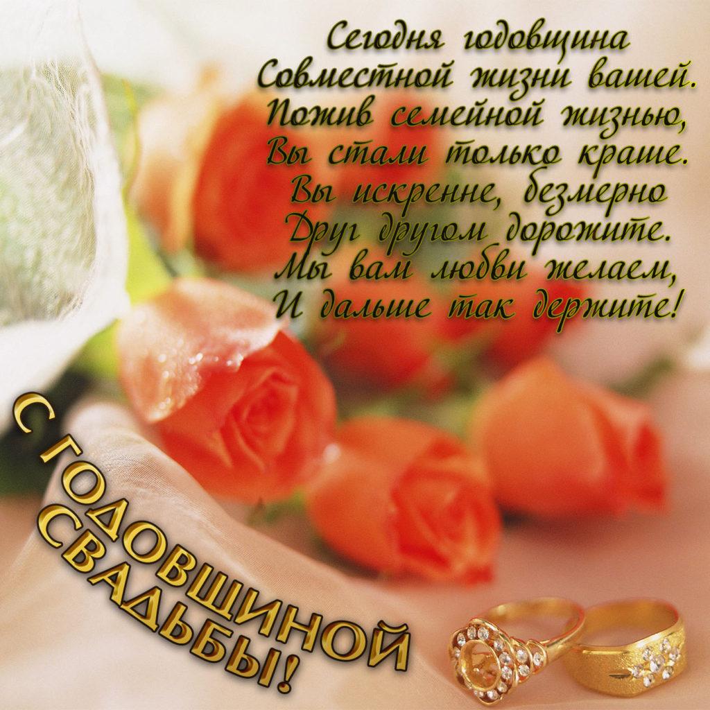 Поздравление с юбилеем свадьбы открытки красивые