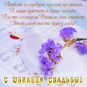 Открытка с цветами на юбилей свадьбы