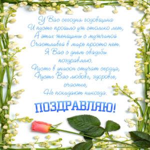 Открытка с красивым поздравлением в стихах