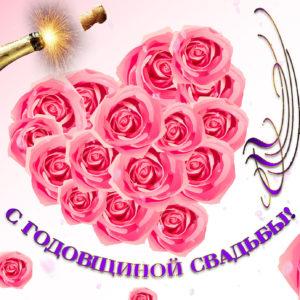 Открытка с розами на годовщину свадьбы