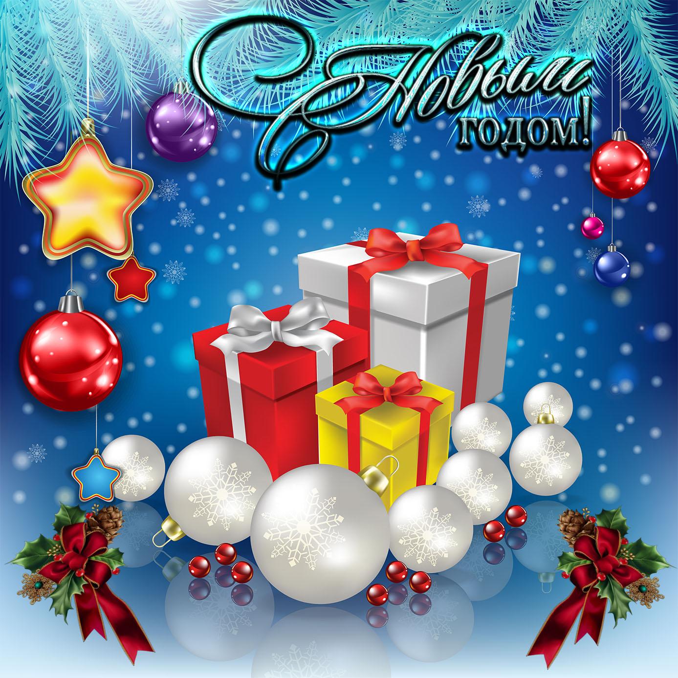 Картинка с подарками и шарами на Новый год