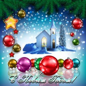 Картинка с красивым домиком на Новый год