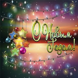Открытка на Новый год с красивым фоном