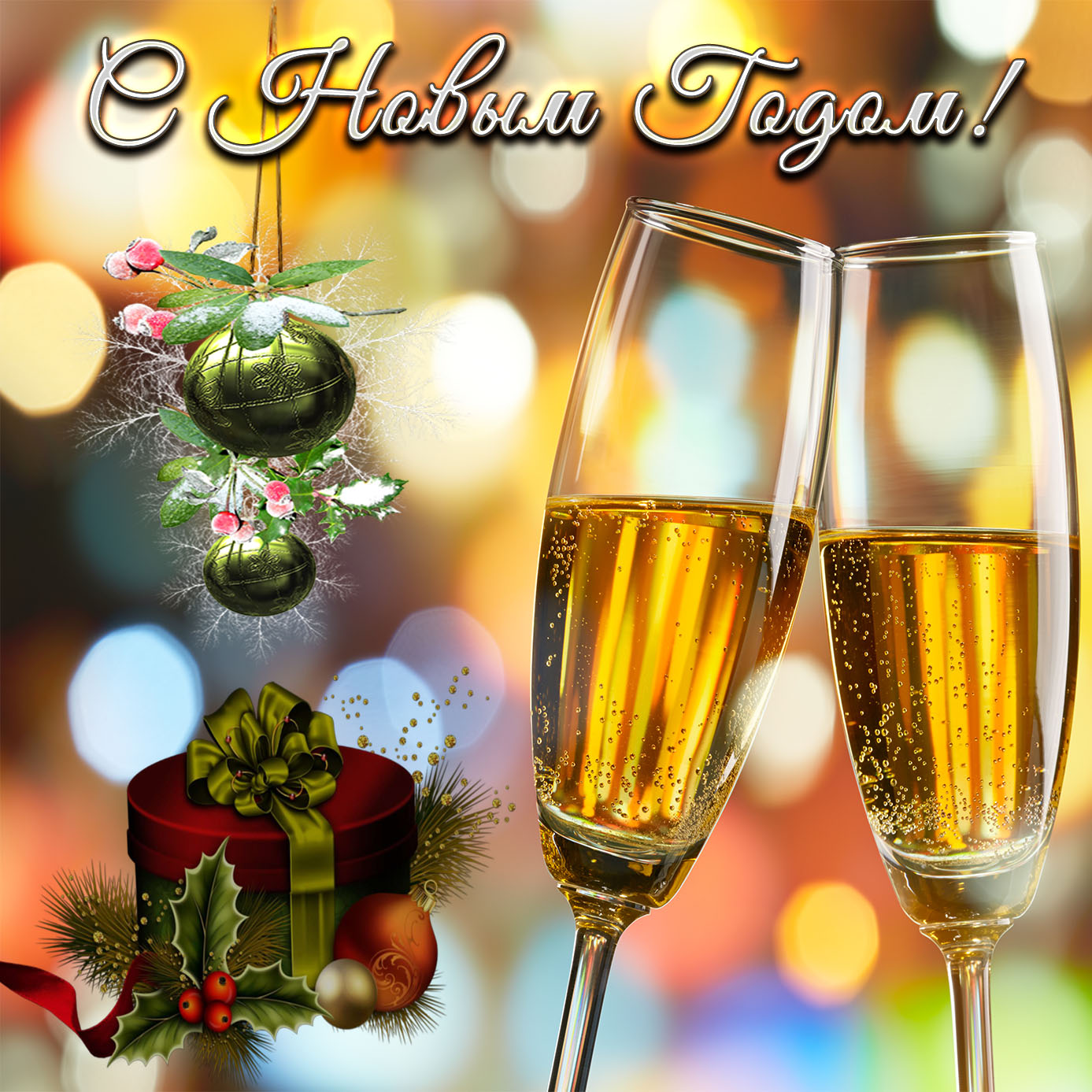 Открытка с шампанским на Новый год