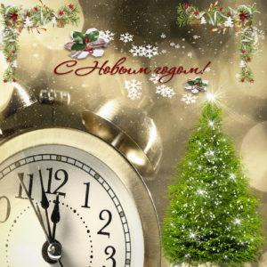 Картинка с часами и ёлкой к Новому году