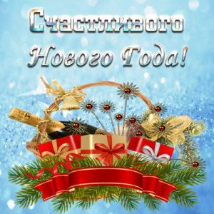 Открытка с пожеланием счастливого Нового Года