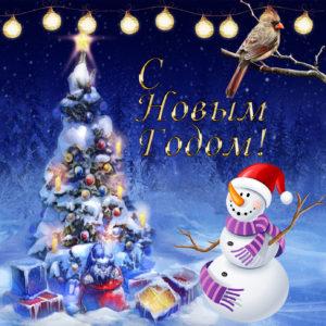 Красивая открытка со снеговиком к Новому Году