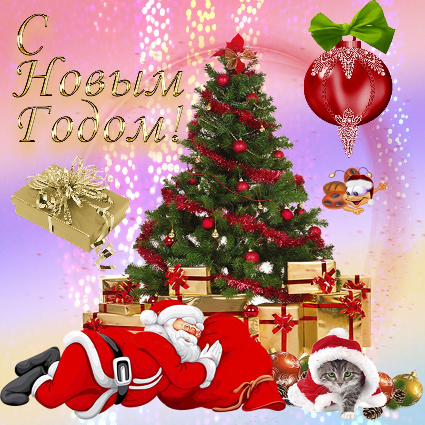 Открытка с ёлкой на Новый Год