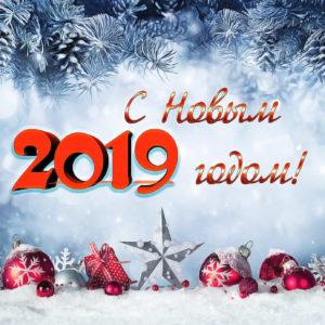 Красивая открытка к Новому 2019 году