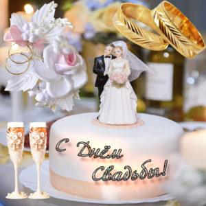 Картинка с красивым тортом на день свадьбы