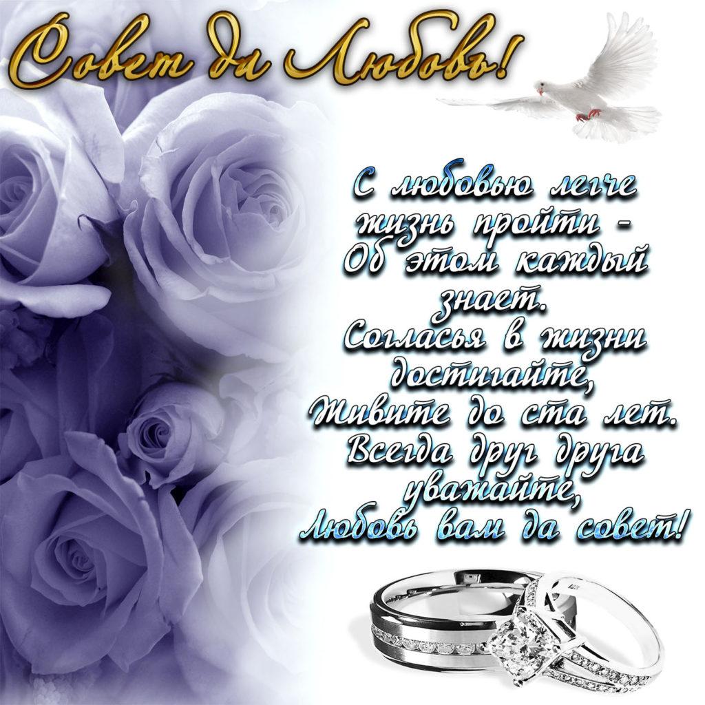 Картинка с днем свадьбы леночка и костя