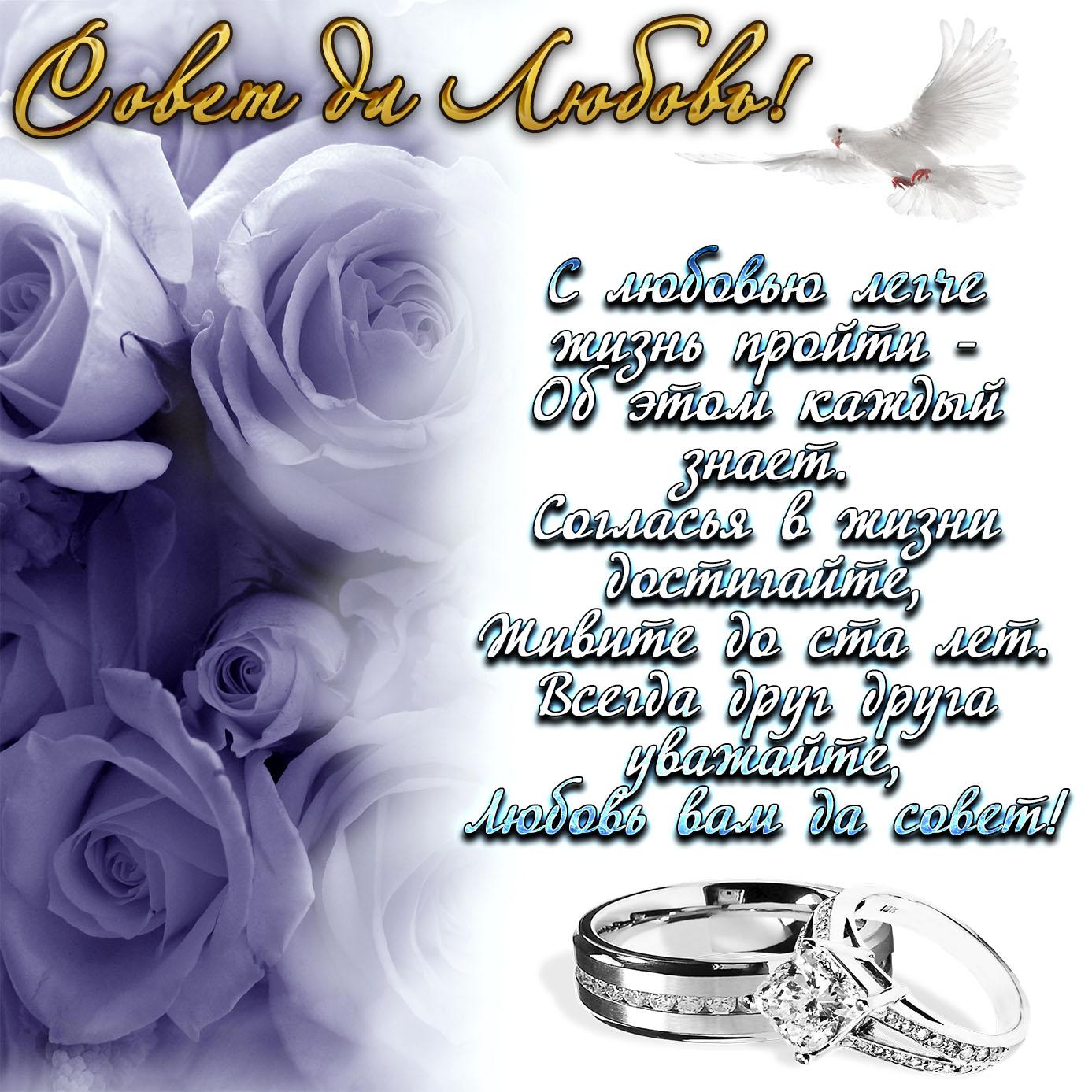 Картинка с красивым пожеланием на свадьбу