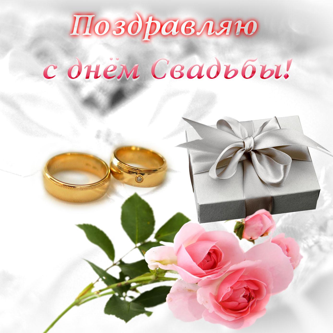 Открытка с подарком, кольцами и розой