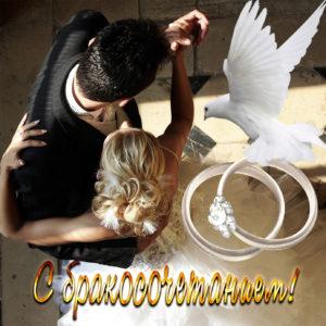 Красивая открытка на день бракосочетания